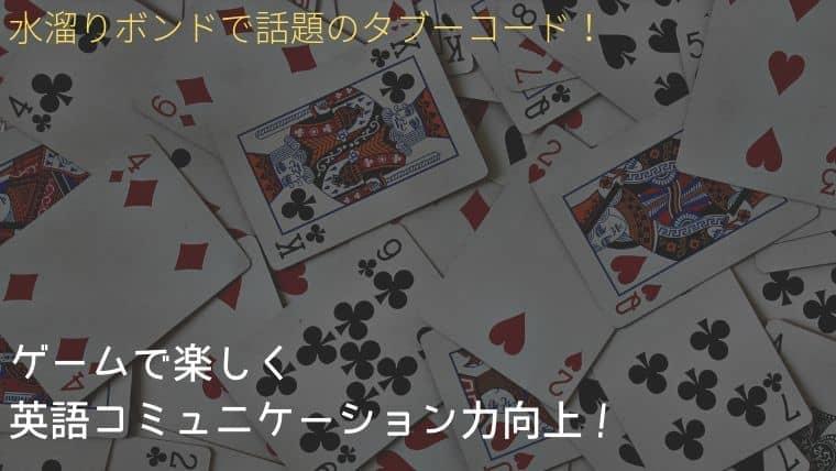 タブーコード!ゲームで楽しく英語コミュニケーション力を向上しよう