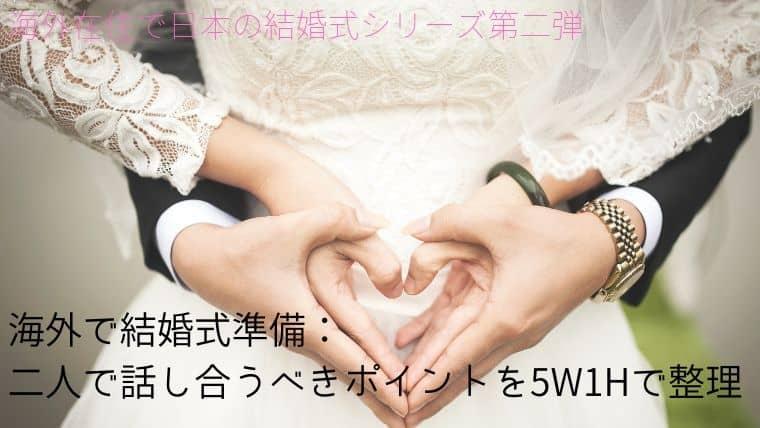 新郎目線で海外在住カップルが結婚式準備【喧嘩しないためのコツ】