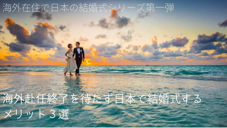海外カップル必見:帰国を待たず日本で結婚式するメリット3選