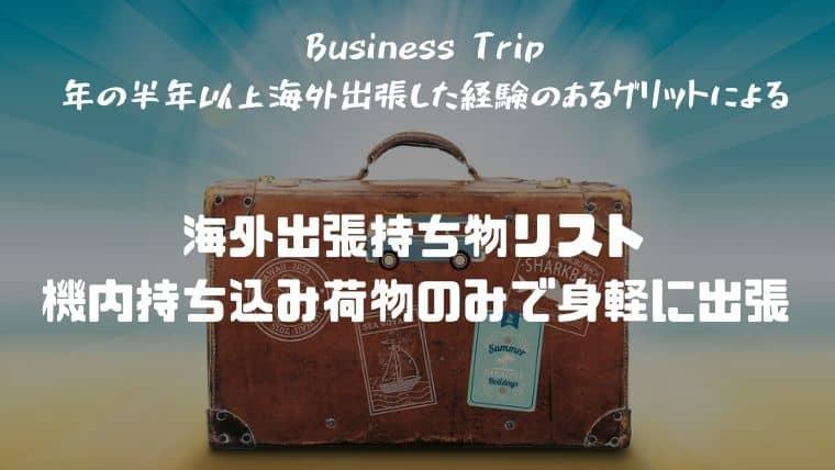 【2020年最新版】海外出張で最低限の持ち物チェックリスト【機内持ち込み荷物のみ】