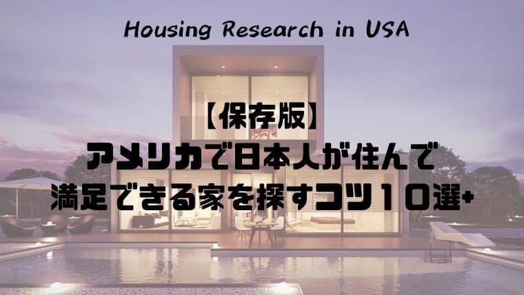 アメリカ移住:アパートの探し方【家賃や間取り図】