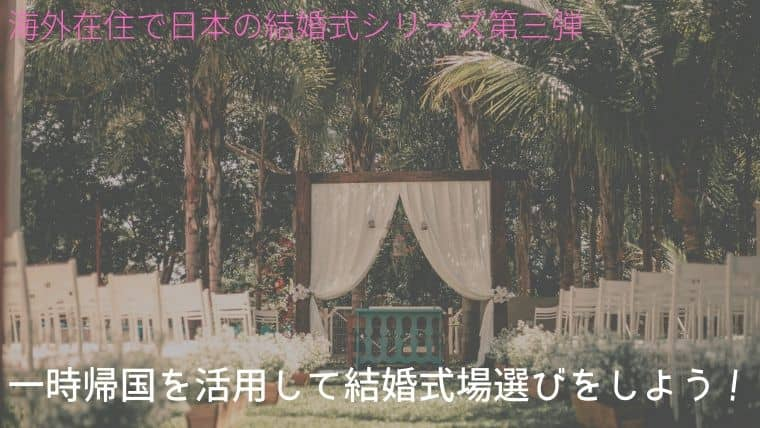 一時帰国を活用して結婚式場選びをしよう!見るポイントを徹底紹介!