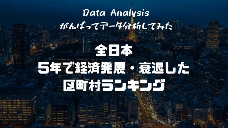 日本の経済成長率:市区町村別ランキング:大阪・福岡が東京よりも成長してる?