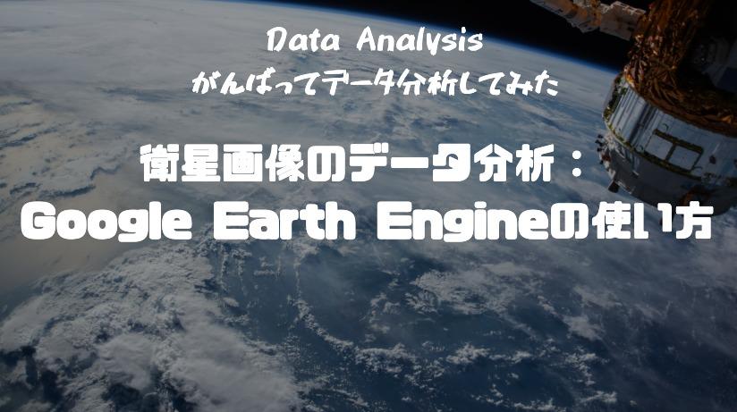 Google Earth Engineの使い方【入門編】夜間光データ分析