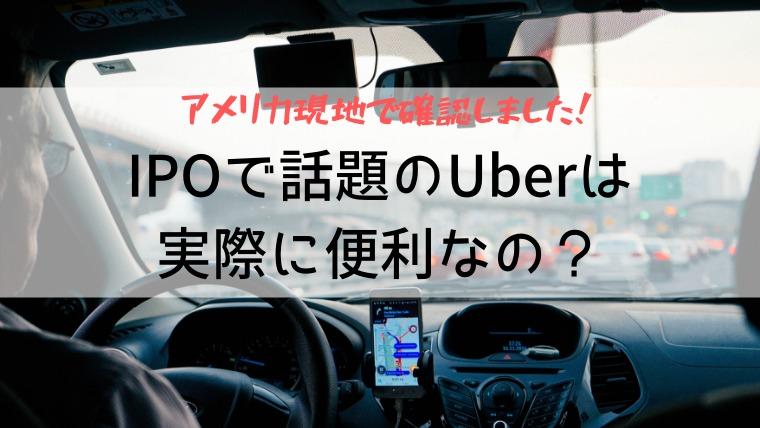 Uberに乗ってみたのタイトル