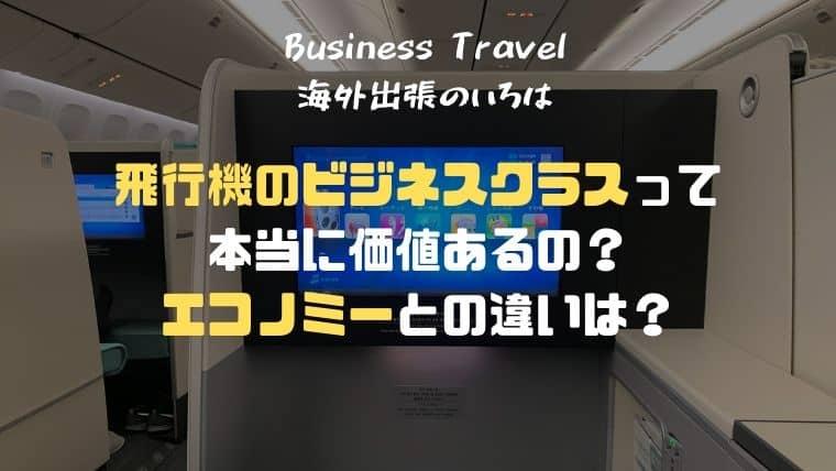 大韓航空ビジネスクラス搭乗記【機内でビビンパが出る!】