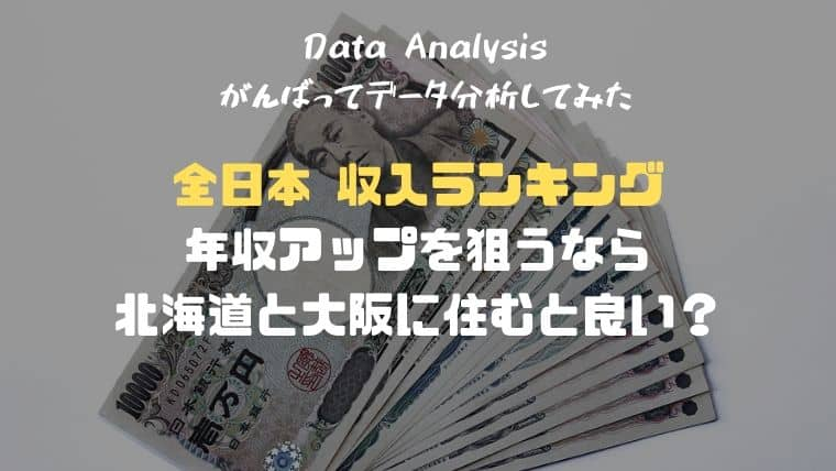 日本都道府県別年収ランキング【実は1位は北海道?】