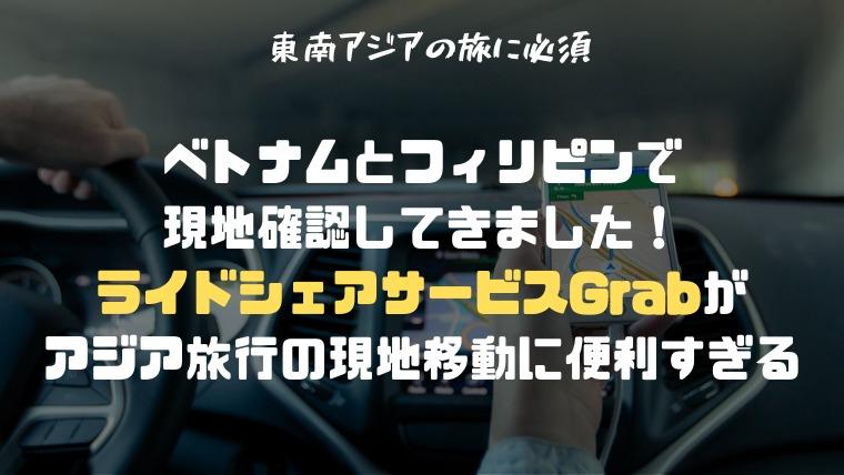 【アジア版UBER】GRABアプリがタクシーの代わりにおすすめ【登録・使い方】