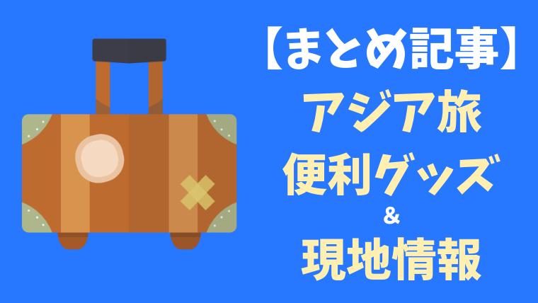 【総まとめ】海外旅行で準備すること・持ち物リスト:アジア編
