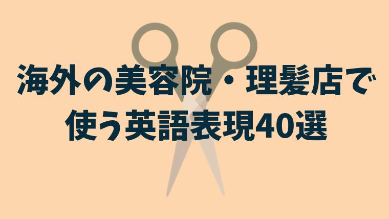 【男性版】海外の美容院で使う英語表現50選をアメリカ在住者が紹介