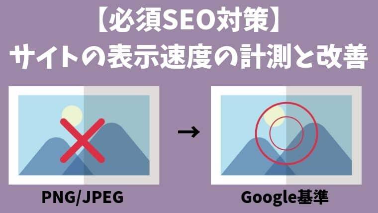 サイトの表示速度の計測と改善【SEO対策】