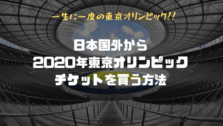 【2020年2月時点発売中】日本国外から東京オリンピックチケットを申し込む方法【抽選・先着順】