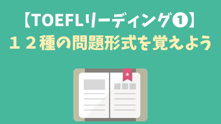 TOEFLリーディングの問題形式12種まとめ【Reading】