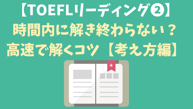 時間内に解き終わらない?TOEFL リーディングを高速で解くコツ【Reading】