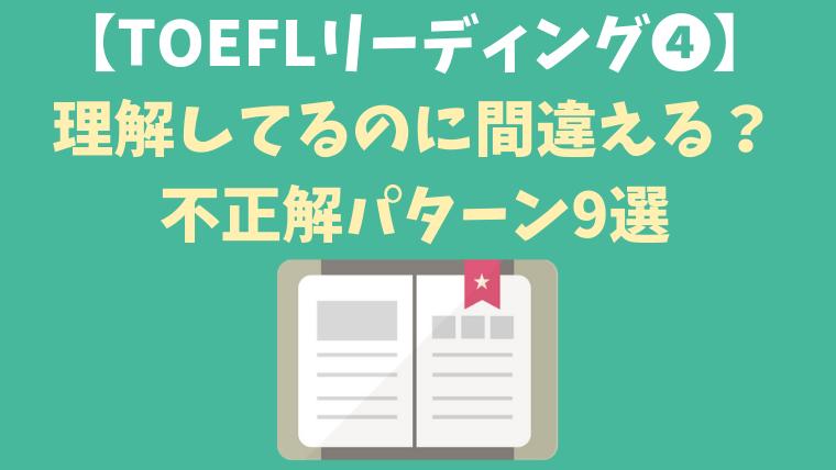 理解してるのに間違える?TOEFL リーディングの不正解パターン9選【Reading】