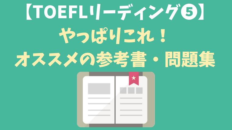 TOEFLリーディングで29/30点達成:おすすめ参考書・問題集【Reading】