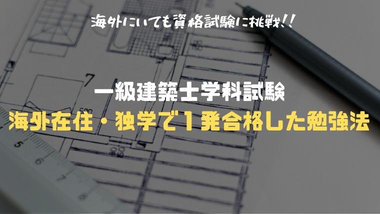 一級建築士学科試験を独学・海外在住で1発合格した勉強法