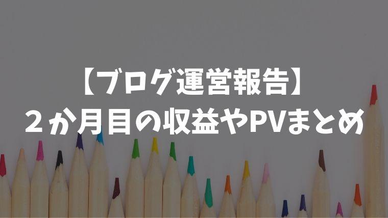 【ブログ運営報告】2か月目の収益やPVまとめ