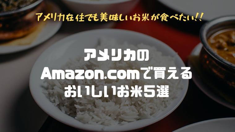 アメリカのおいしいお米5選【Amazonより通販可】