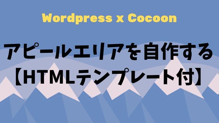 Cocoonアピールエリアを自作する【HTMLテンプレート付き】