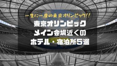 東京オリンピック:宿泊はどうする?メイン会場近くのホテル5選