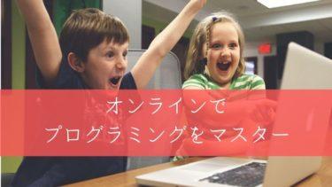 海外就職・移住に有利なプログラミングを学びたい人へ【オンライン2選】