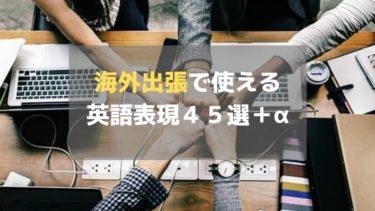 海外出張で使える英語フレーズ45選+α【移動・挨拶・雑談に】