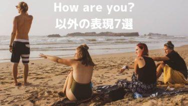 【ネィティブ英語】挨拶編:How are you?以外の表現7選