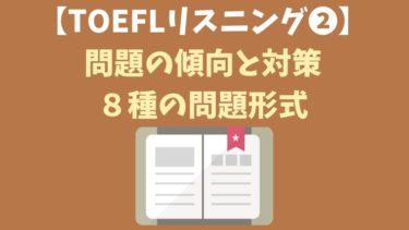 【TOEFLリスニング】問題の傾向と対策:8種の問題形式