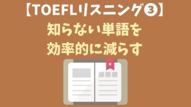 知らない単語を効率的に減らす特別な方法【TOEFLリスニング】