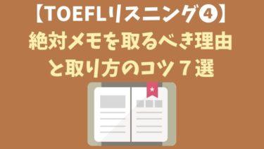 リスニングは絶対メモを取るべき理由と取り方のコツ7選【TOEFL Listening】