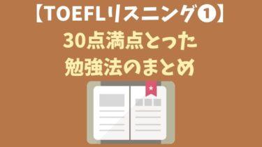 TOEFL ibt リスニング30点満点とった勉強法【Listening】