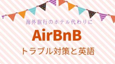 初めてのAirbnbで海外旅行:トラブルや英語の問題もこれでOK!