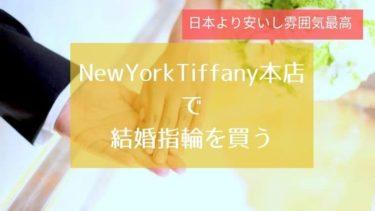 【日本より約2割引】ニューヨークのティファニー本店で結婚指輪購入した体験談