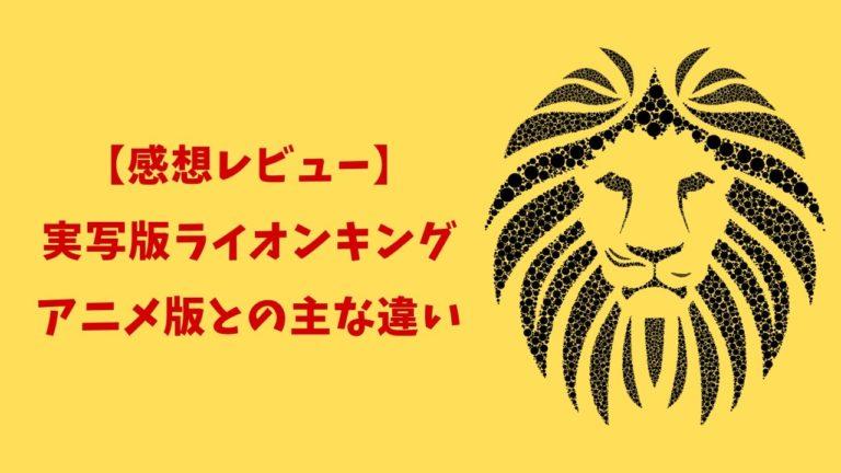 実写版ライオンキング感想【アニメ版との主な違いをレビュー