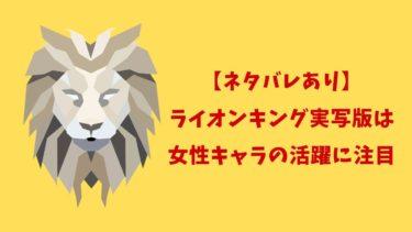 【ネタバレあり】実写版ライオンキングはシェンジとナラに注目【女性の活躍】