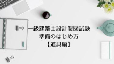 【おすすめの道具】1級建築士設計製図試験の準備の始め方
