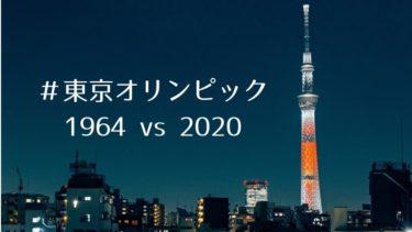 【数字で見る】東京オリンピック1964と2020【経済効果も2倍になりえるか?】