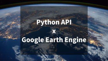 PythonでGoogle Earth Engine APIを使う方法【ビッグデータと衛星画像分析】