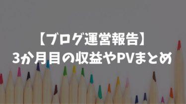 【ブログ運営報告】3か月目の収益やPVまとめ