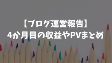 【ブログ運営報告】4か月目の収益やPVまとめ:10,000PV達成