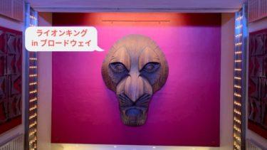 ブロードウェイ:ライオンキングのミュージカルレビュー:チケットを安く買うには?【最安値】