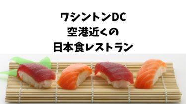 ダレス国際空港(IAD)近くの日本食Mikaku(味覚)レビュー【ワシントンDC】