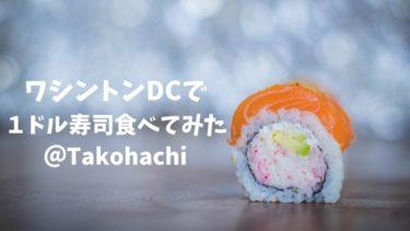 ワシントンDCでおすすめの1ドル寿司:Takohachi