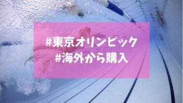 【裏技】海外在住者が日本のサイトから東京オリンピックのチケットを購入する方法