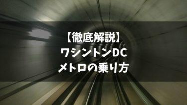 ワシントンDCのメトロ・地下鉄の乗り方と注意点