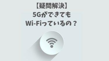 5Gとは?Wi-Fiや4G/LTEとの比較をわかりやすく紹介