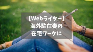 海外駐在妻の仕事にWebライターがおすすめな理由と稼ぐ方法