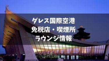ダレス国際空港(IAD)の免税店・喫煙所・ラウンジ情報【乗り継ぎ・出国後】
