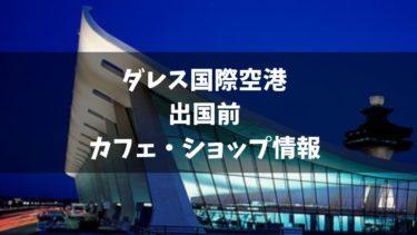 ワシントンDCダレス国際空港(IAD)のカフェ・レストラン・ショップ情報【到着・出国前エリア】